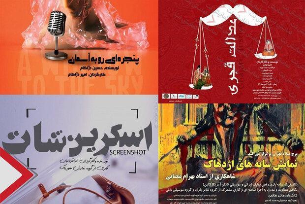 پخش فیلم تئاتر پنجره ای رو به آسمان امیر دژاکام در فضای مجازی